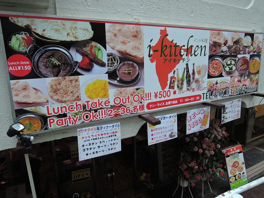 アイキッチン 湯島店