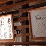 鉄人の店 - 店内にはサイン色紙やグッズが飾られています。
