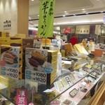 みやげ菓撰 -