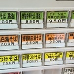 はざま - 券売機