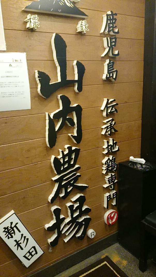 山内農場 新杉田西口駅前店