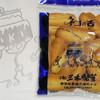 三木製菓 - 料理写真:ネコの舌 130g(594円)