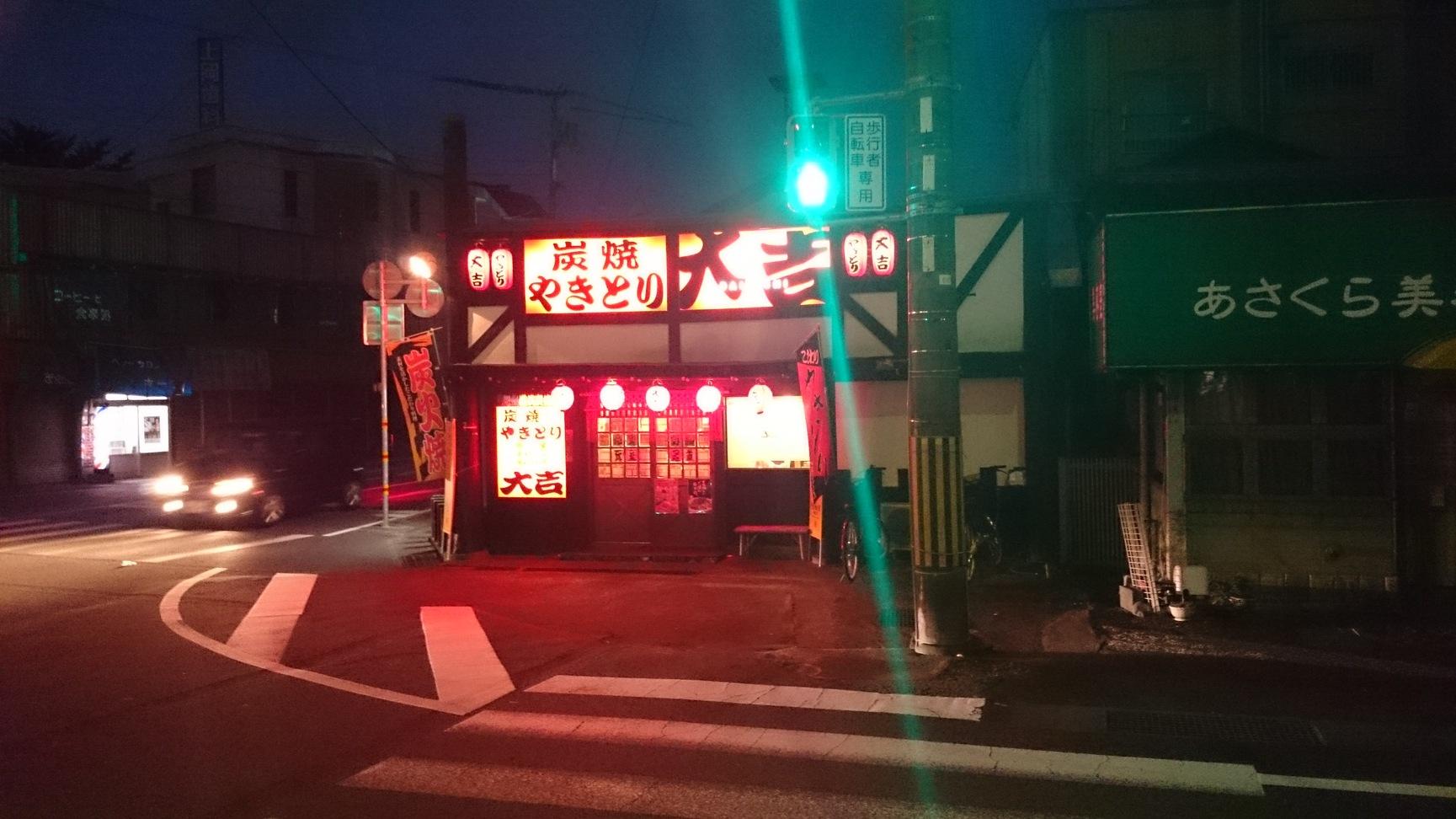 やきとり大吉 朝倉駅前店