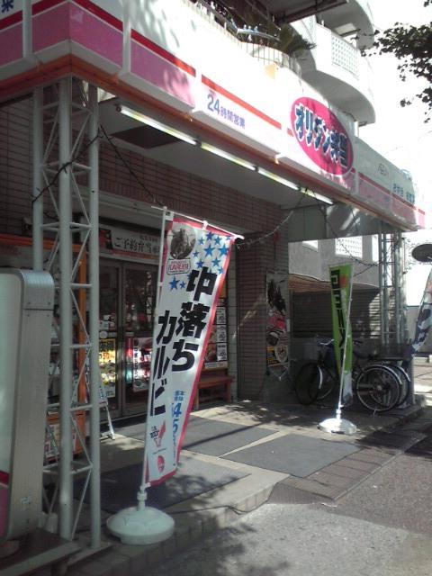 オリジン弁当 馬橋店
