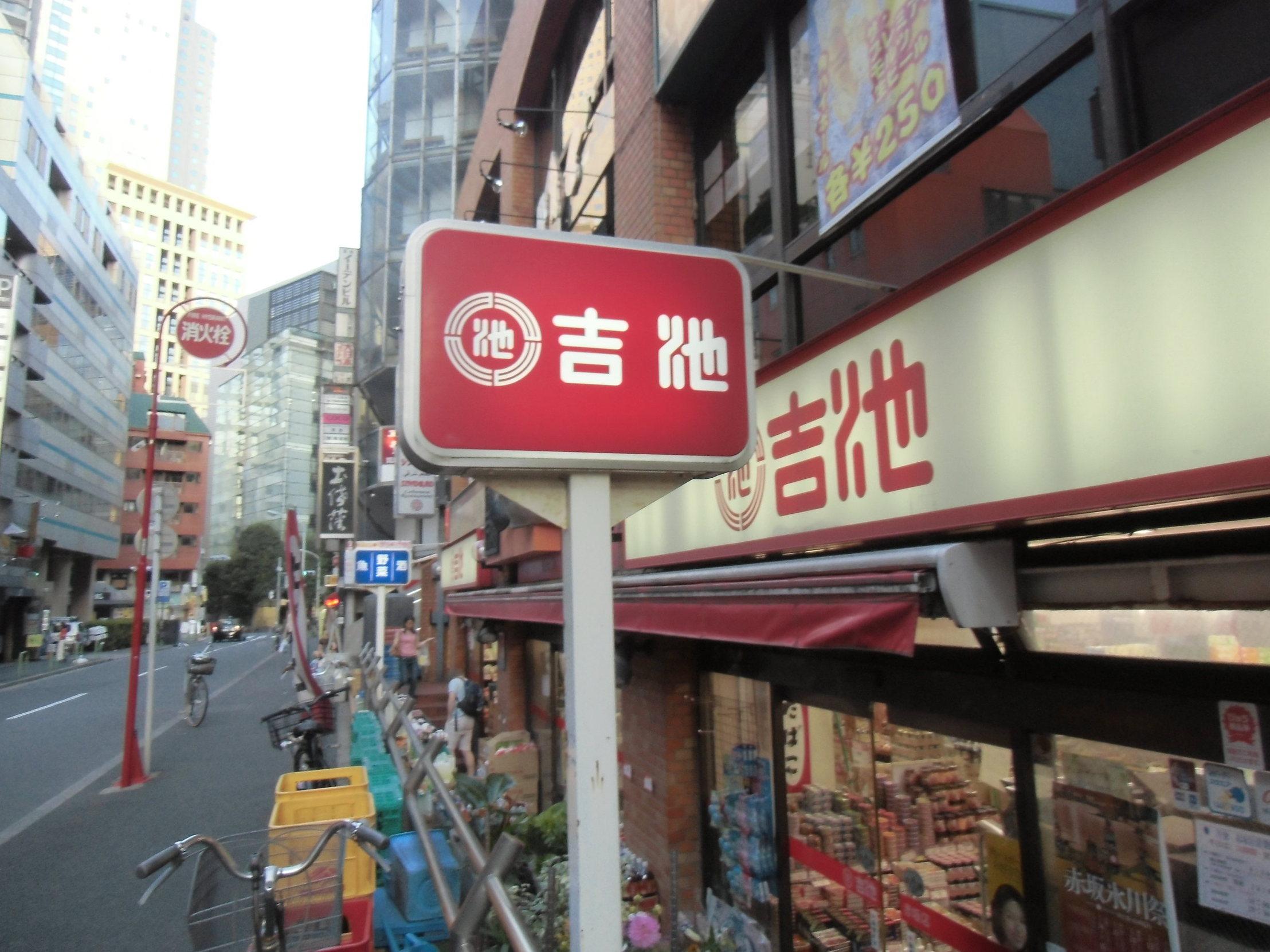 吉池 赤坂支店