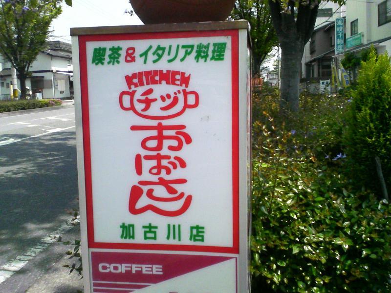 チヅおばさん 加古川店