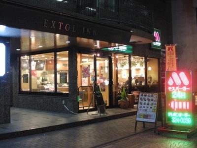 モスバーガー 熊本銀座通り店