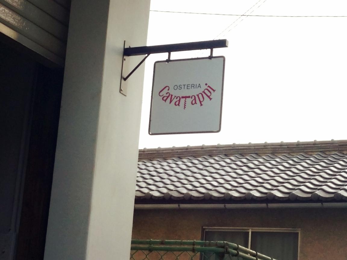 オステリア カヴァタッピ