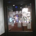 宝山閣 -