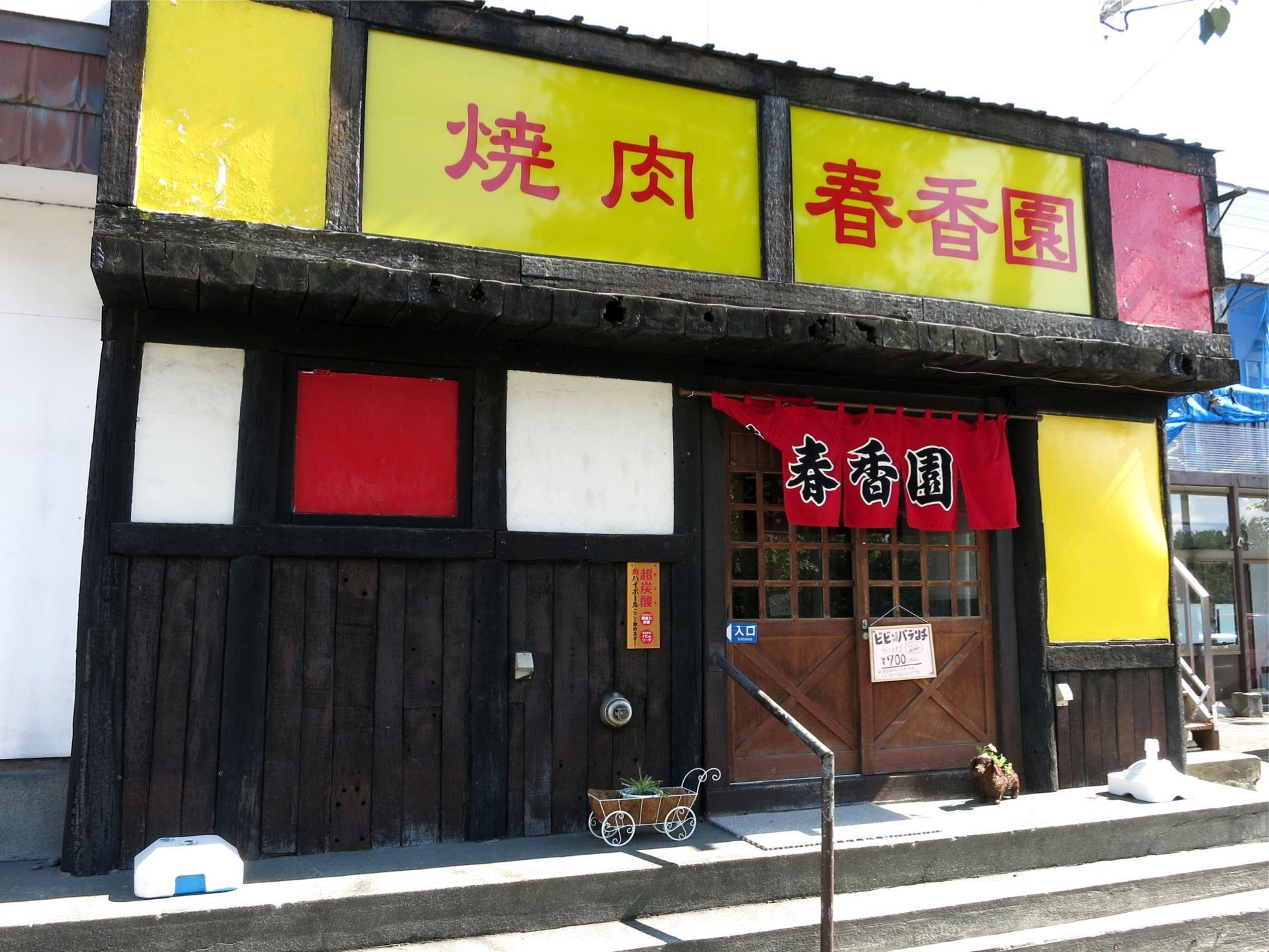 焼肉 春香園