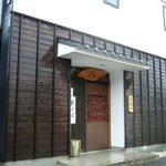 手打ち蕎麦 五風 - 築80年の蔵を改装した建物
