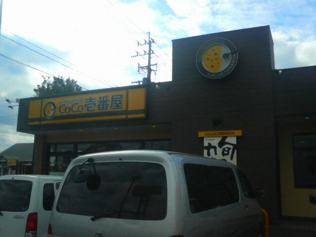 CoCo壱番屋 加治木店