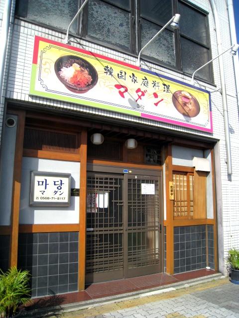 韓国料理マダン