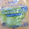 ワコーファーム直売所 - 料理写真:レッドリースレタス 160円(2014.09.14)