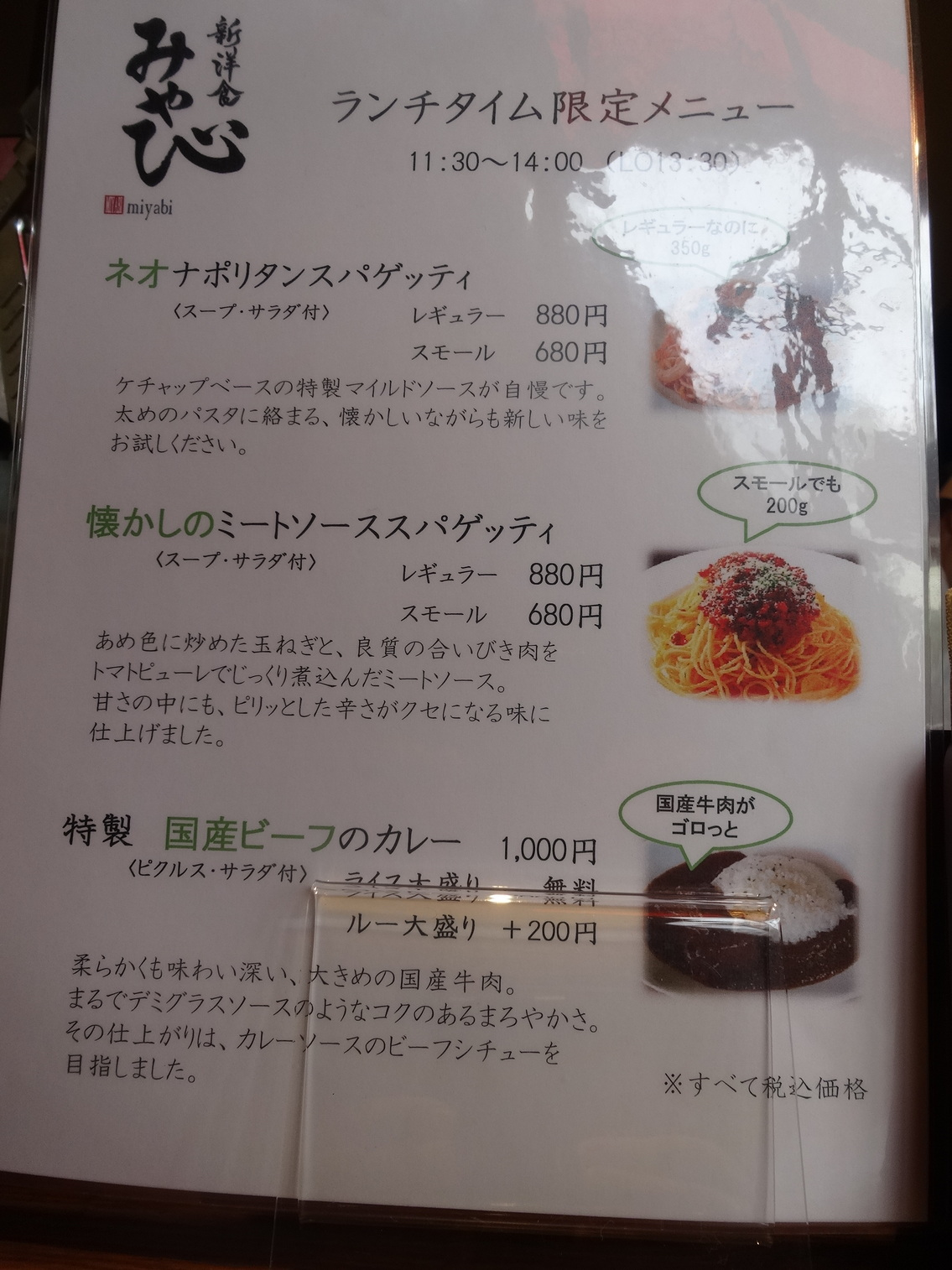 ハンバーグの店 KITCHEN MIYABI