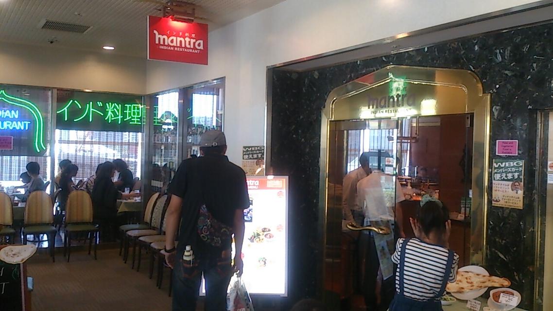 インド料理マントラ 幕張店