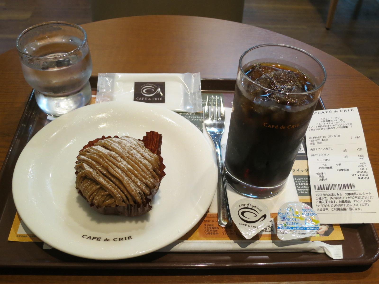カフェ ド クリエ 大阪医療センター