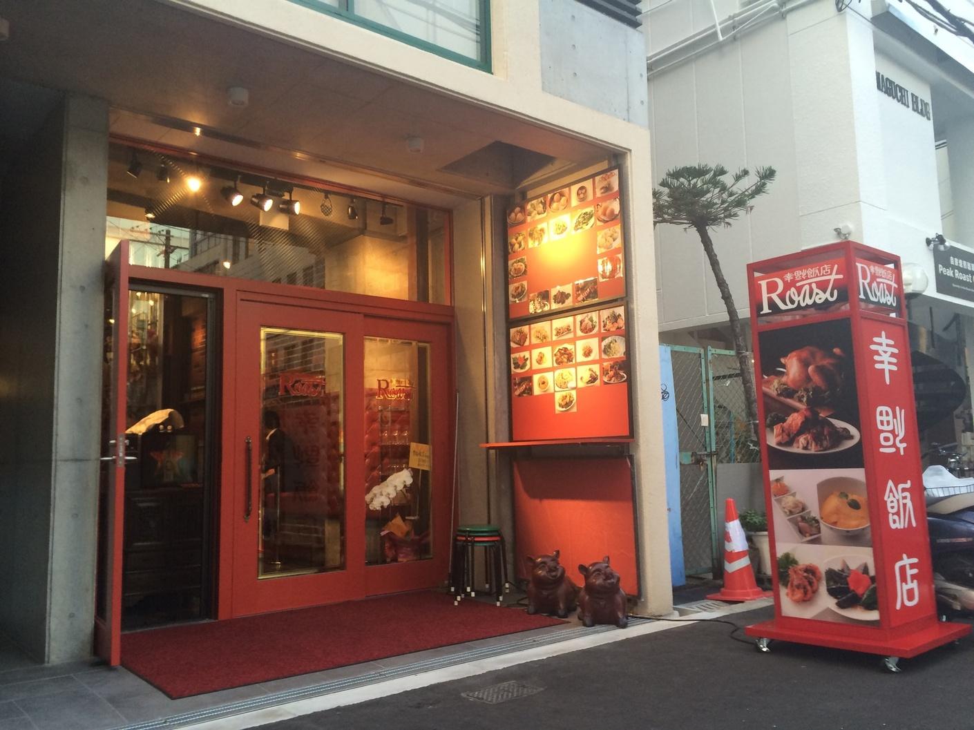 幸福飯店 Roast