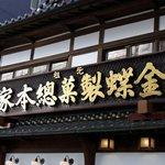 金蝶園総本家 大垣駅前本店 - お店の看板です。元祖 金蝶製菓総本家 老舗の重みがある看板ですよね。このお店は寛政10年(1798)に創業したそうです。やっぱり歴史がありますね。