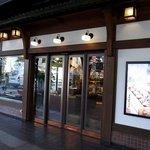 金蝶園総本家 大垣駅前本店 - 表通りから撮りました。こちらにも入口があります。入口は2箇所ありますよ。