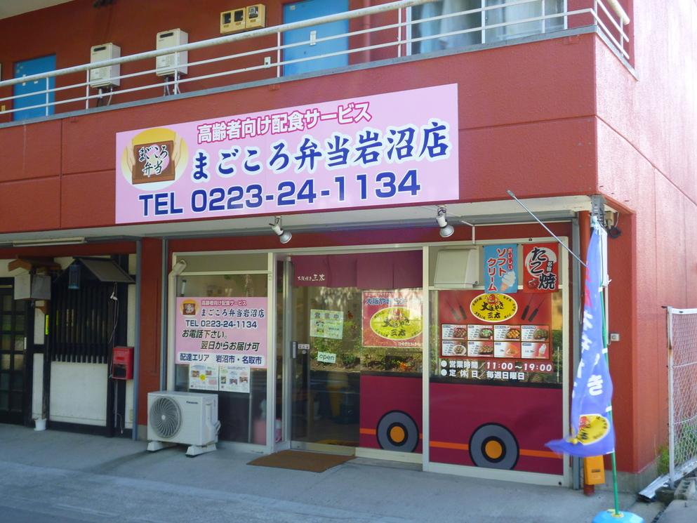 大阪やき三太 岩沼店