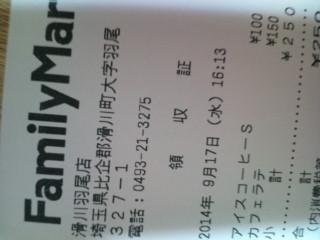 ファミリーマート  滑川羽尾店