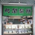 30801145 - 出町柳の商店街中にある松村食料品店さんでも取り扱いをされておられます。