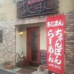 洋風居酒屋&ラーメン あじまん - 入り口です♪