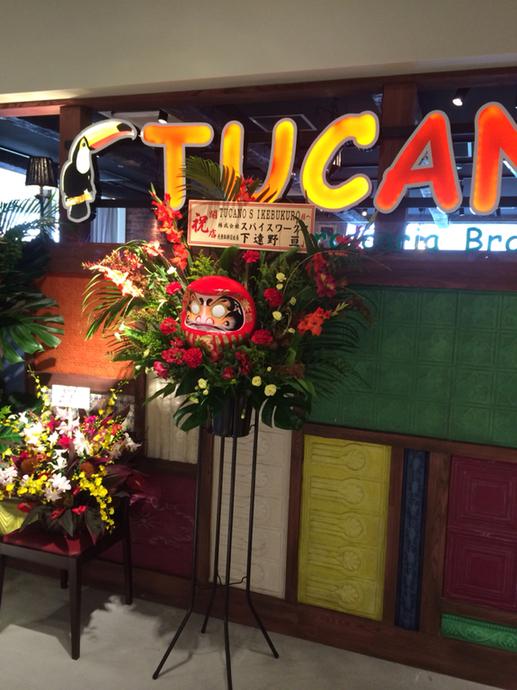TUCANO'S Churrascaria Brasileira 池袋