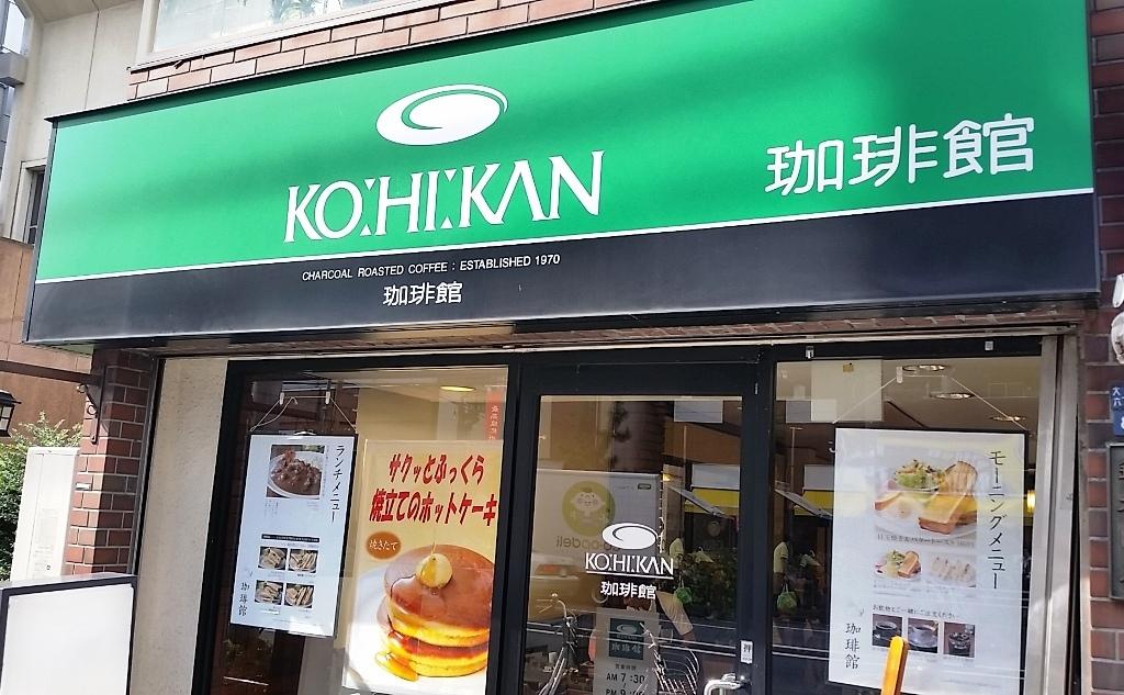 珈琲館 大島店