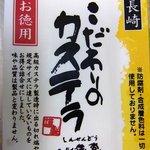 長崎心泉堂 本店 - コダワリのカステラの中身