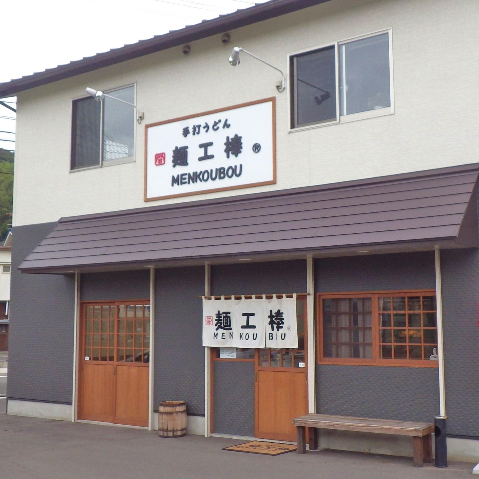麺工棒 彦島店
