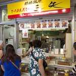 琉球銘菓 三矢 - さーたあんだぎーの「三矢」。店頭にはお客さんの絶えない