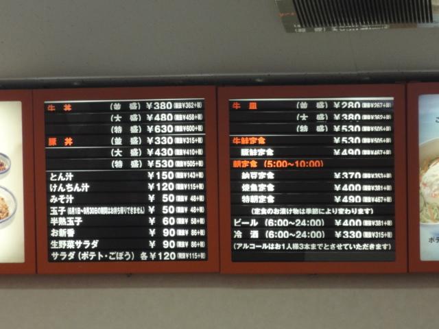 吉野家 恵美須町店