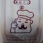 福田パン - 可愛いコックさんの絵が絵が描かれたレジ袋