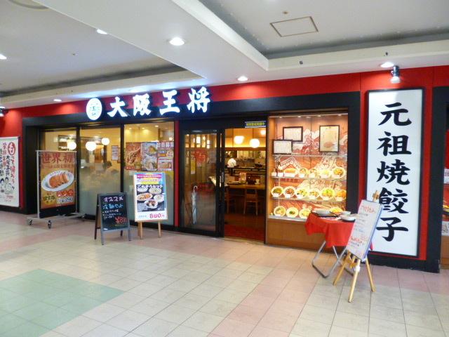 大阪王将 光明池店