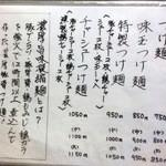 30875434 - メニュー(つけ麺)2014.9.20