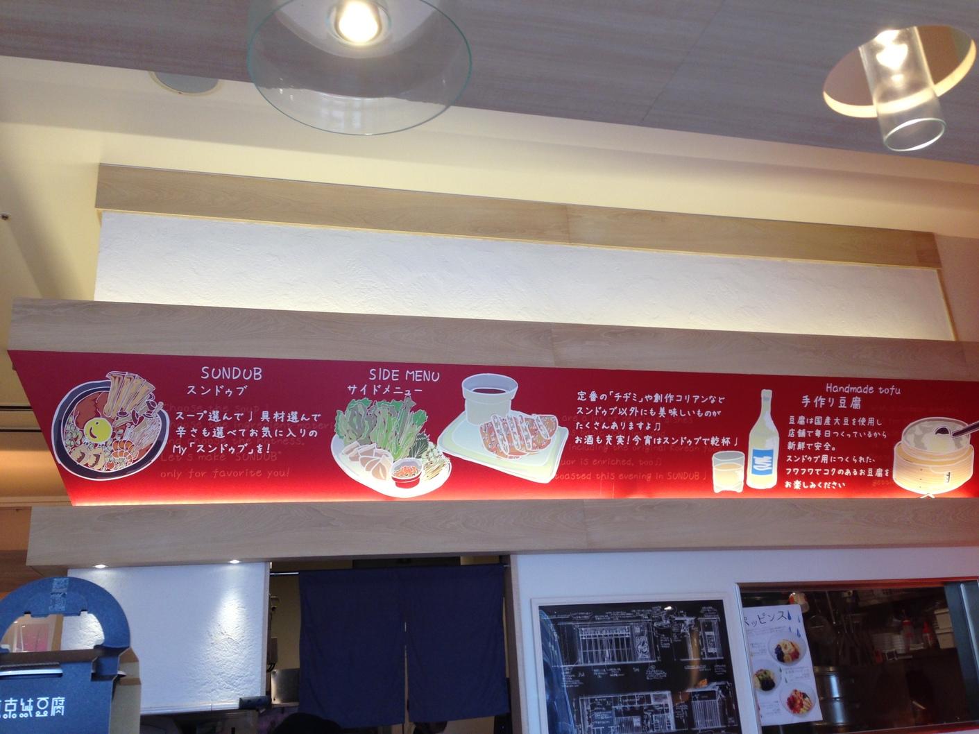 東京純豆腐 くずはモール店