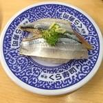 無添くら寿司 - さんま