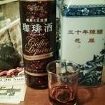 中華バール金柑 - 珈琲酒♪(サービスで試飲)