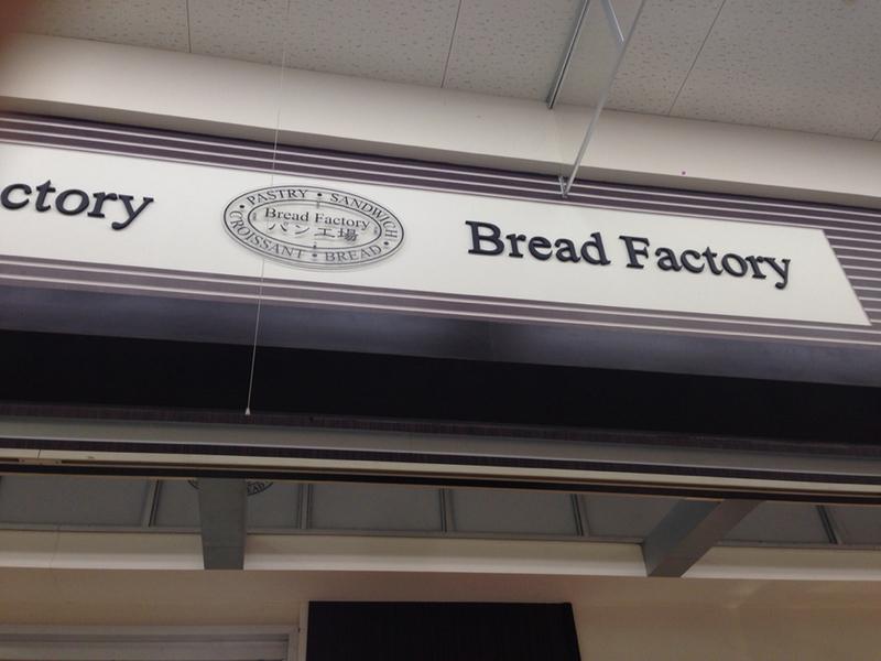 パン工場 イオンモール高知店