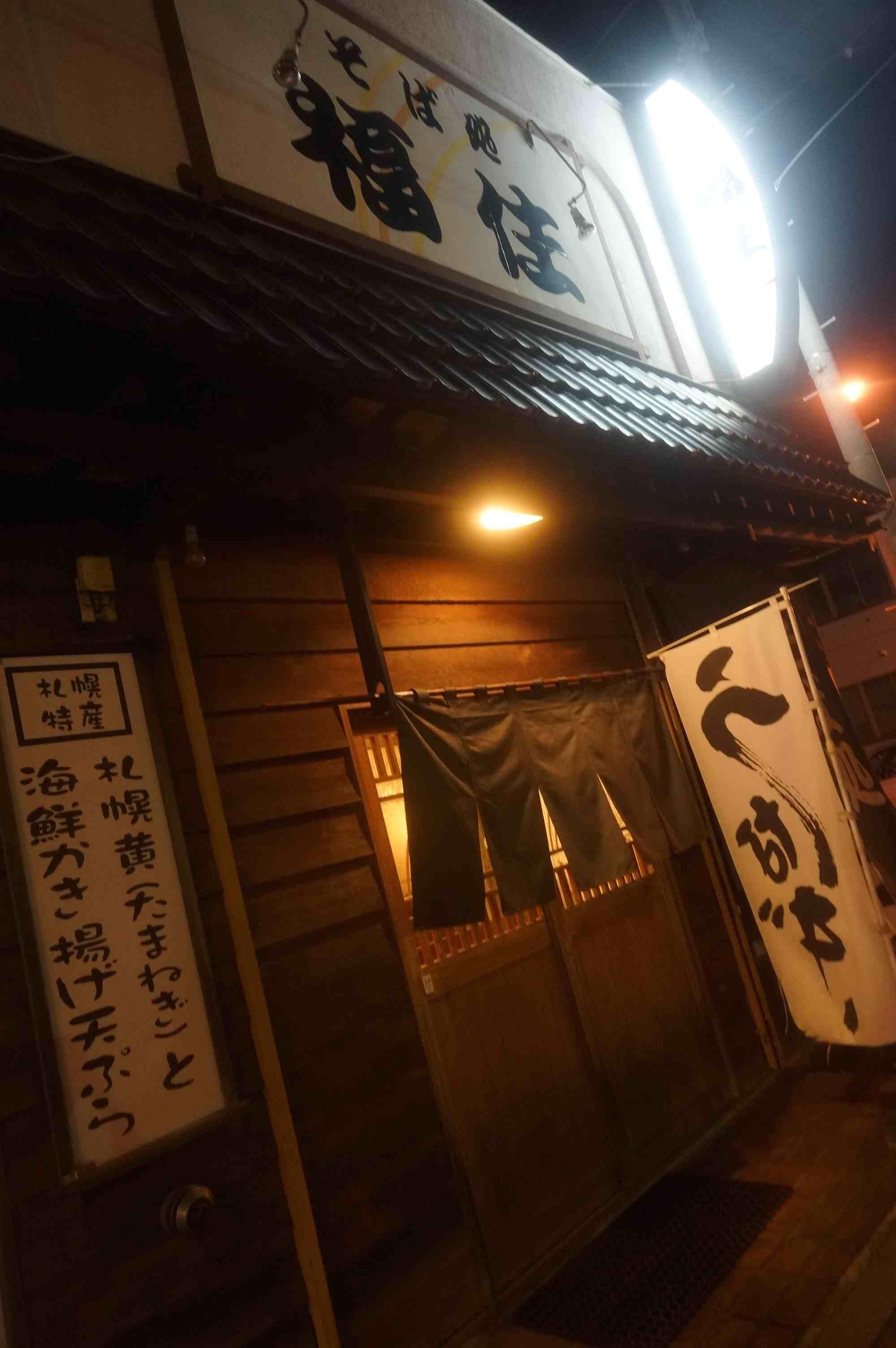 そば処 福住 札幌北38条店