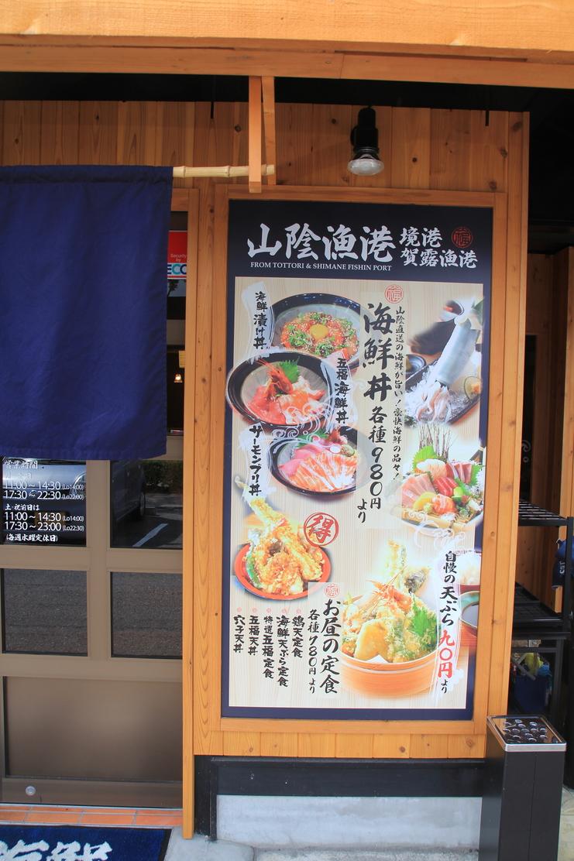 天ぷら海鮮 五福 富田林店