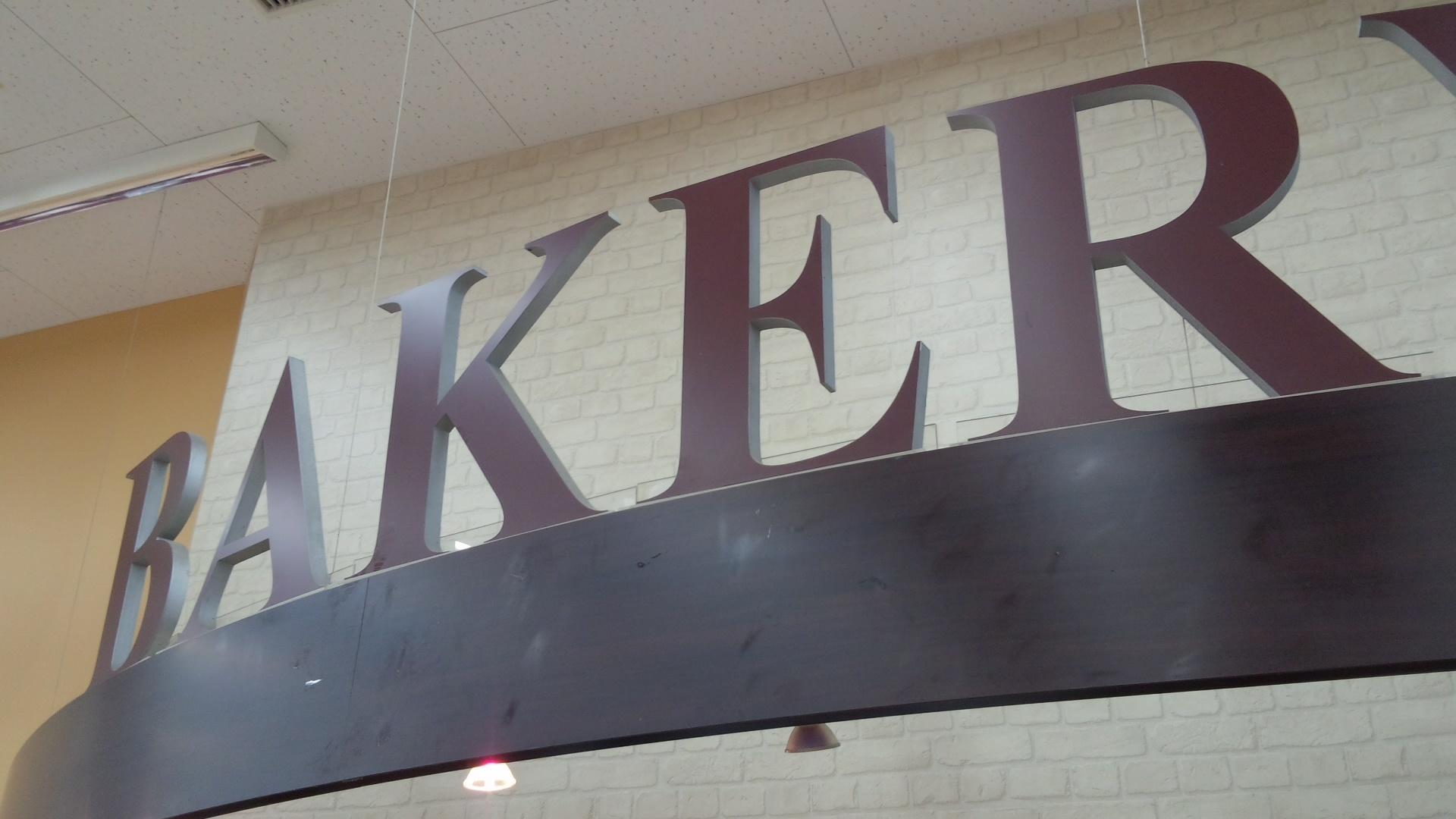ベーカリー ヨークマート草加店