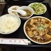 招華宴 - 料理写真:麻婆豆腐定食