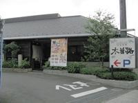 木曽路 田無店