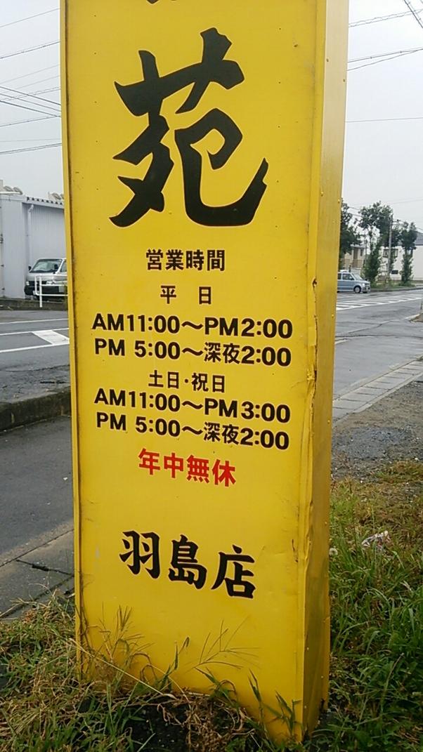 台湾料理龍香苑 羽島店