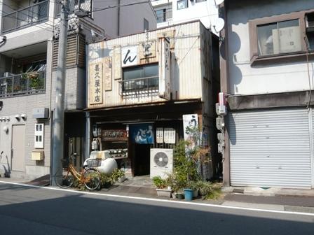喜久屋 本店