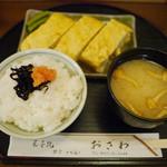 玉子焼 おざわ - 玉子焼御膳(御飯・味噌汁付き)1200円