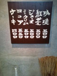 もえぎ 三ノ宮店